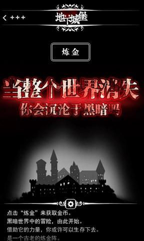地下城堡(A Dark World)图2